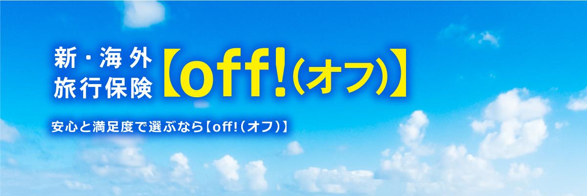 新・海外旅行保険【off!(オフ)】 安心と満足度で選ぶなら【off!(オフ)】