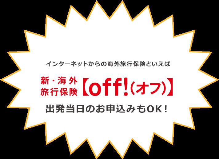 インターネットからの海外旅行保険といえば、新・海外旅行保険【off!(オフ)】当日のお申し込みもOK!