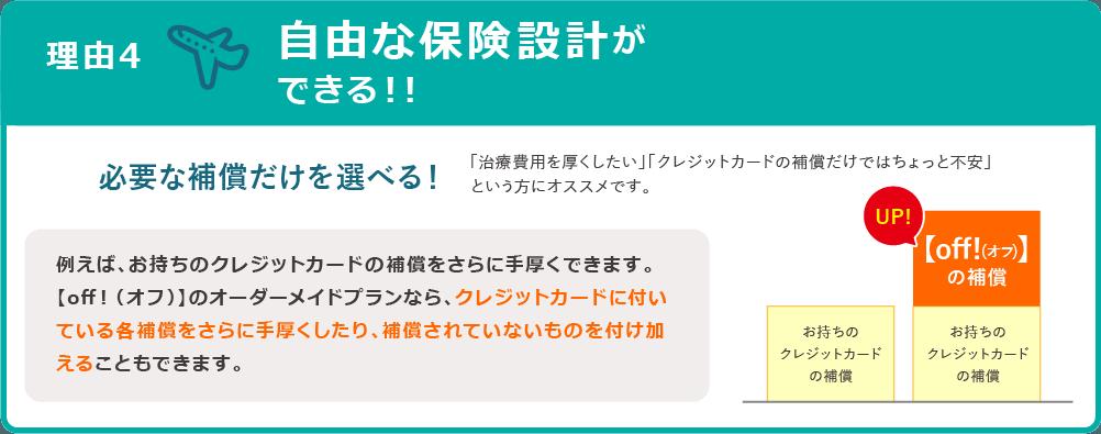 理由4:自由な保険設計ができる!!